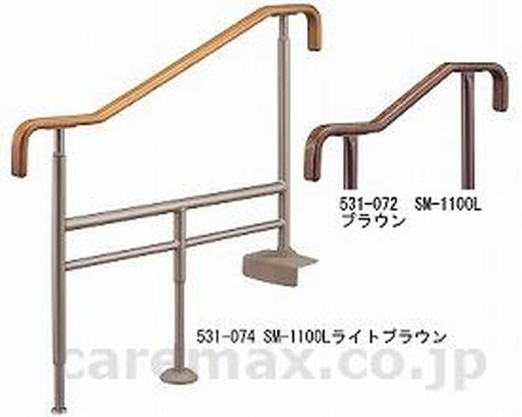 安寿 上がりかまち用手すり SM-1100L / 531-074 ライトブラウン アロン化成 1台 JAN4970210459775
