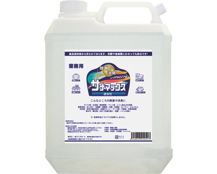 サナマックス / 37-0513 4L アンゲネーム 1缶