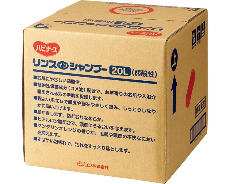 ハビナース リンスインシャンプー(弱酸性) / 11906→11185 20L ピジョン 1箱