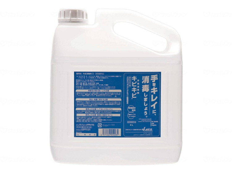 手指消毒剤 キビキビ (4本入/ケース) ケース 4リットル JAN