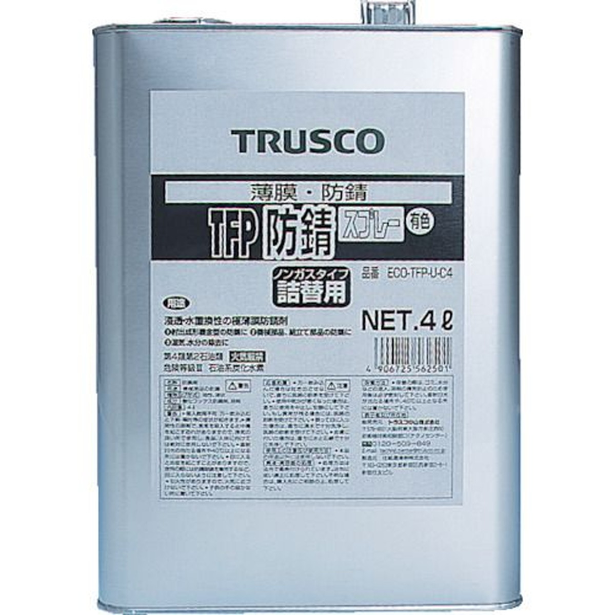 高級ブランド TRUSCO TFP防錆剤 1缶 TFP防錆剤 TRUSCO 有色 4L 1缶, キツレガワマチ:f873de74 --- kventurepartners.sakura.ne.jp