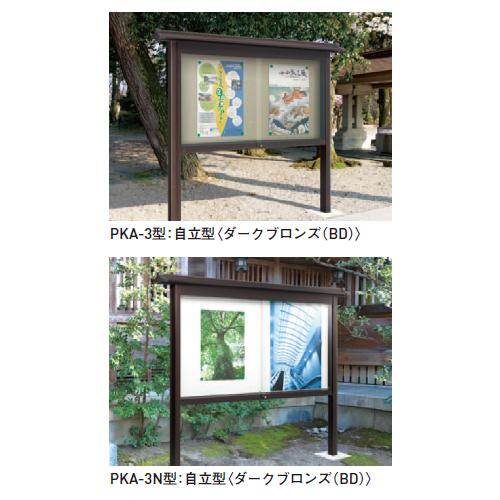 卸売 ポステージ和風型 照明なし 照明なし 1台 PKA-3N-1512-YS-BD ポステージ和風型 1台, 津久井郡:ada64bbd --- online-cv.site