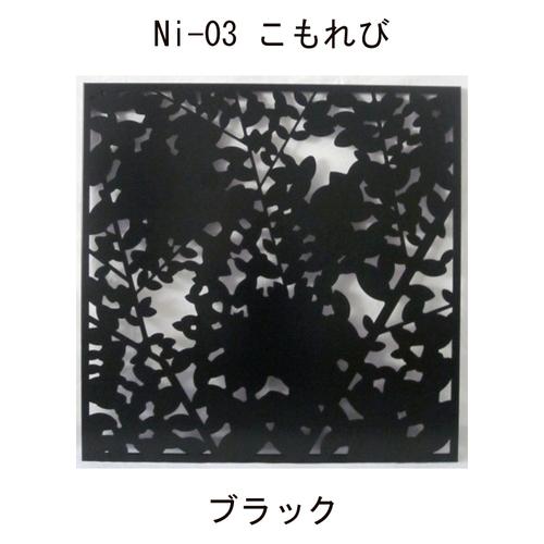 【送料込】 シェードウォール ハンガータイプ こもれび Ni-03 1枚, カネチュウ金物。 24a95672