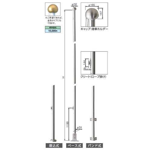素晴らしい ポール 5FP-Uzx ロープ型 ロープ型 1組 5FP-Uzx 埋込式 1組, トウホクマチ:454f8b99 --- dibranet.com