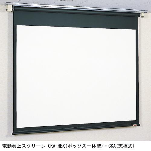 代引き人気 電動巻上スクリーン CKA-170HBX ナノホワイト CKA-170HBX 1組 4:3 ナノホワイト 1組, 山星書店:75d671d0 --- evirs.sk