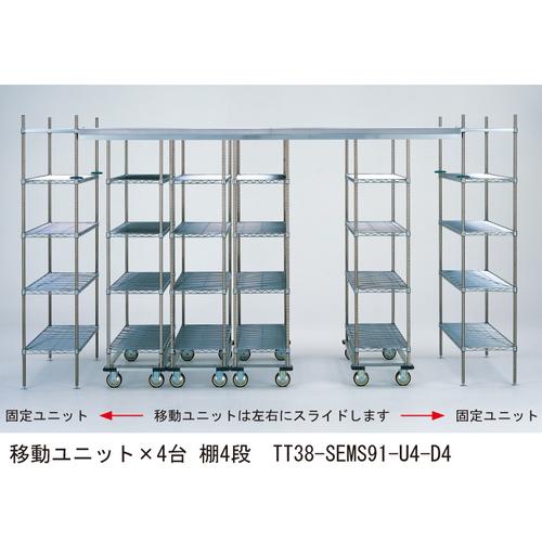 【期間限定】 TT38-SEMS91-U4-D5 トップトラック移動ユニットx4台 棚5段 棚5段 1セット 1セット, 小浜市:3a45422f --- unlimitedrobuxgenerator.com
