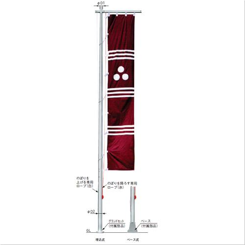 【日本未発売】 のぼりポール のぼりポール NPN-14BS NPN-14BS ベース式 1組 1組, クロマツナイチョウ:786866e6 --- easyacesynergy.com