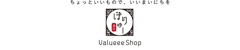バリュー商店 楽天市場店:世界に誇れる高級食材『黒毛和牛』日本の和牛をもっと身近なものに。