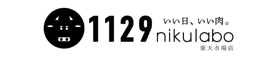 1129nikulabo楽天市場店:世界に誇れる高級食材『黒毛和牛』日本の和牛をもっと身近なものに。