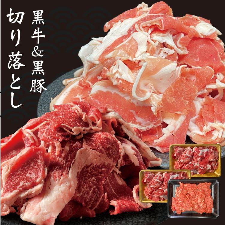 黒毛和牛 かごしま黒豚のお得なセット 送料無料 経産牛 かごしま黒豚 公式 切り落とし1.2kg 在庫処分 豚こま 訳あり 牛こま