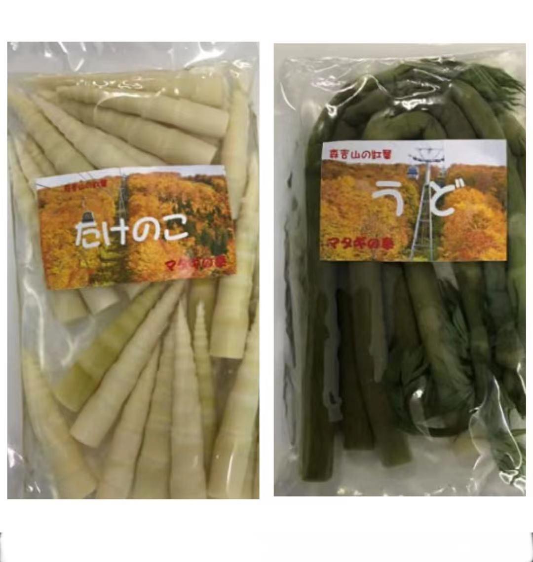 秋田県産 山菜 たけのこ水煮200g うど水煮200g 各1袋 計2袋