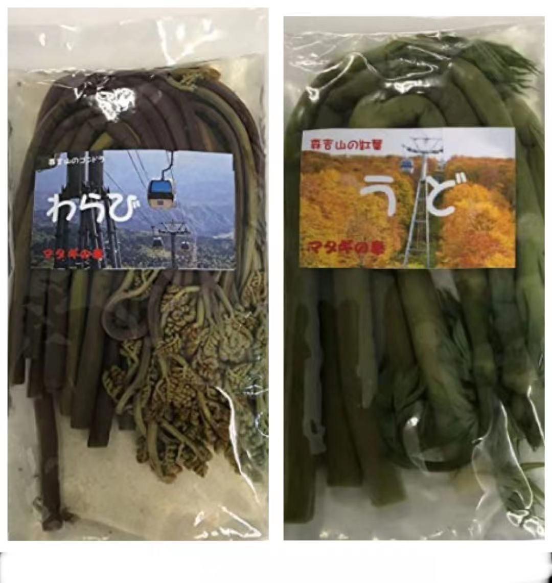 秋田県産 大人気 山菜 わらび水煮200g 計2袋 各1袋 トラスト うど水煮200g