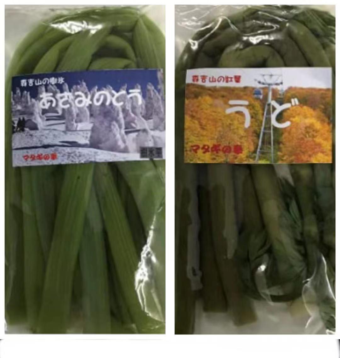 秋田県産 山菜 あさみのとう水煮200g うど水煮200g 各1袋 計2袋