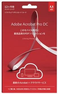 Adobe Acrobat Pro DC アドビ アクロバット プロ 12か月版(サブスクリプション) Windows&Mac対応 POSAカード版(2018)