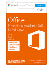 【当店全品エントリーでポイント10倍】マイクロソフト オフィス Microsoft Office Professional Academic 2016 for Windows 1ユーザー2台用 永続ライセンス プロフェッショナル アカデミック カード版【Windows用】