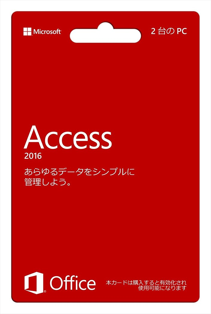 マイクロソフト アクセス 2016 Microsoft Office Access 2016 1ユーザー2台用 オフィス 単体ソフト データベース 永続ライセンス カード版【Windows用】
