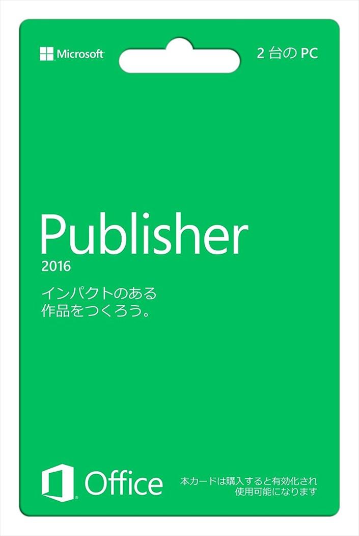 [全品ポイント5倍以上&値引クーポン有]マイクロソフト パブリッシャー 2016 Microsoft Office Publisher 2016 1ユーザー2台用 オフィス 単体ソフト パブリッシング(DTP) 永続ライセンス カード版【Windows用】