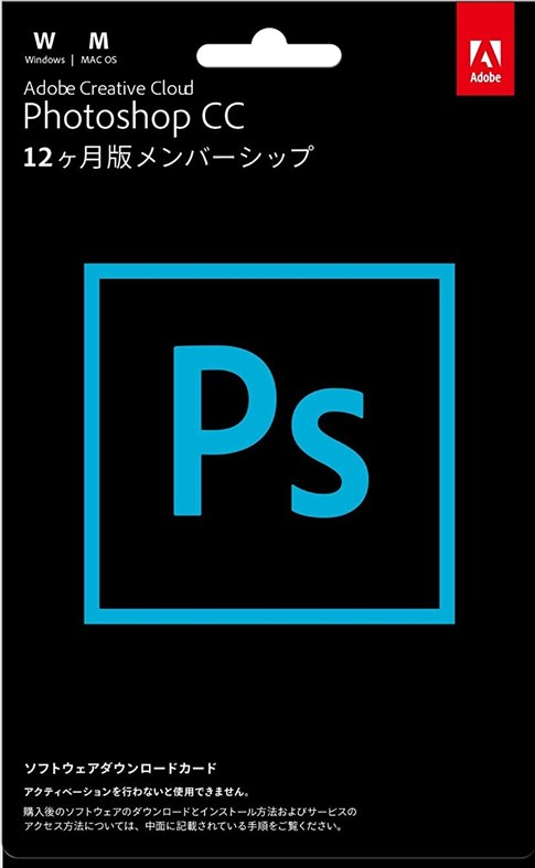 [全品ポイント最大29倍]Adobe Photoshop CC (Creative Cloud) アドビ フォトショップ クリエイティブクラウド 12か月版 カード版 2台用(Mac/Windows)