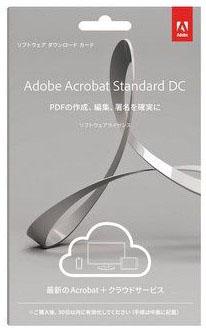 Adobe Acrobat Standard DC アドビ アクロバット スタンダード 36か月版(サブスクリプション) Windows&Mac対応 POSAカード版(2018)