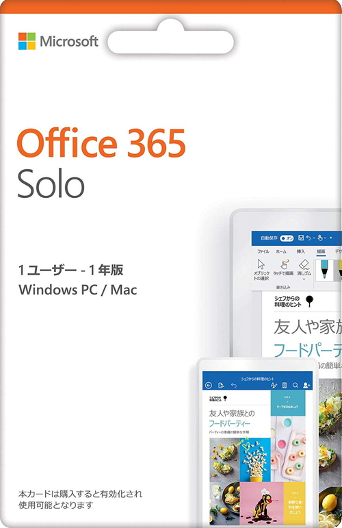 【全品エントリーでP10倍】Microsoft Office 365 Solo マイクロソフト オフィス カード版 1ユーザー5台 1年版ライセンス[Word/Excel/PowerPoint/Outlook/OneNote/Publisher/Access]【Windows/Mac対応】