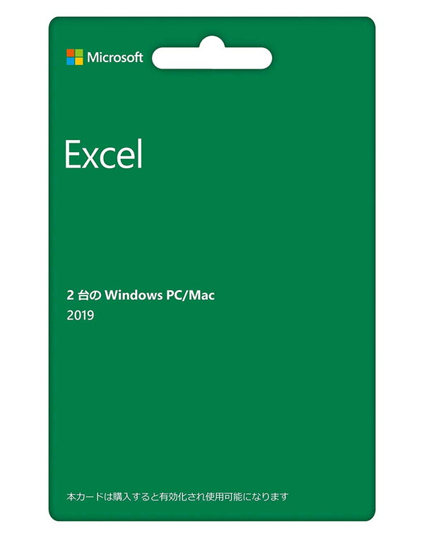 マイクロソフト エクセル 2019 Microsoft Office Excel 1ユーザー2台用 オフィス 単体ソフト 永続ライセンス カード版【Windows/Mac用】