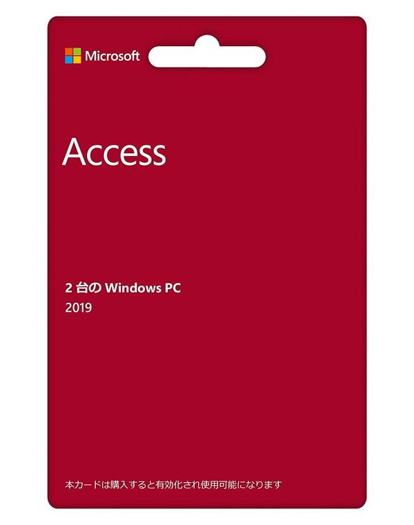 【当店全品エントリーでポイント10倍】マイクロソフト アクセス 2019 Microsoft Office Access 1ユーザー2台用 オフィス 単体ソフト 永続ライセンス カード版【Windows用】