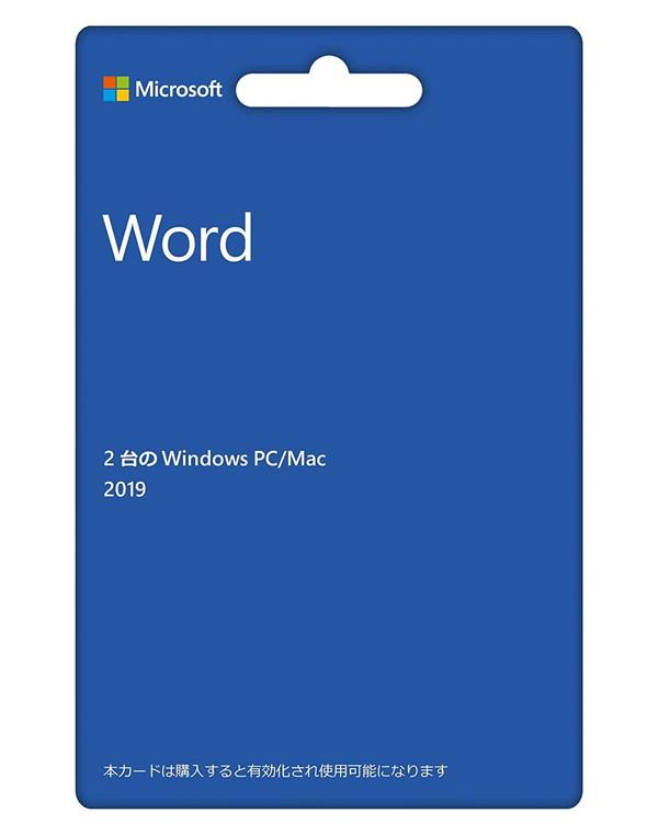 マイクロソフト ワード 2019 Microsoft Office Word 1ユーザー2台用 オフィス 単体ソフト 永続ライセンス カード版【Windows/Mac用】