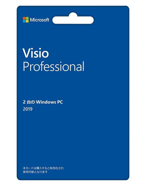 マイクロソフト ビジオ プロフェッショナル 2019 Microsoft Visio Professional 1ユーザー2台用 オフィス 単体ソフト 永続ライセンス カード版【Windows用】