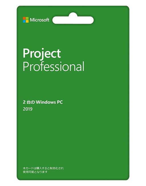 【全品エントリーでP10倍】マイクロソフト プロジェクト プロフェッショナル 2019 Microsoft Project Professional 1ユーザー2台用 オフィス 単体ソフト 永続ライセンス カード版【Windows用】