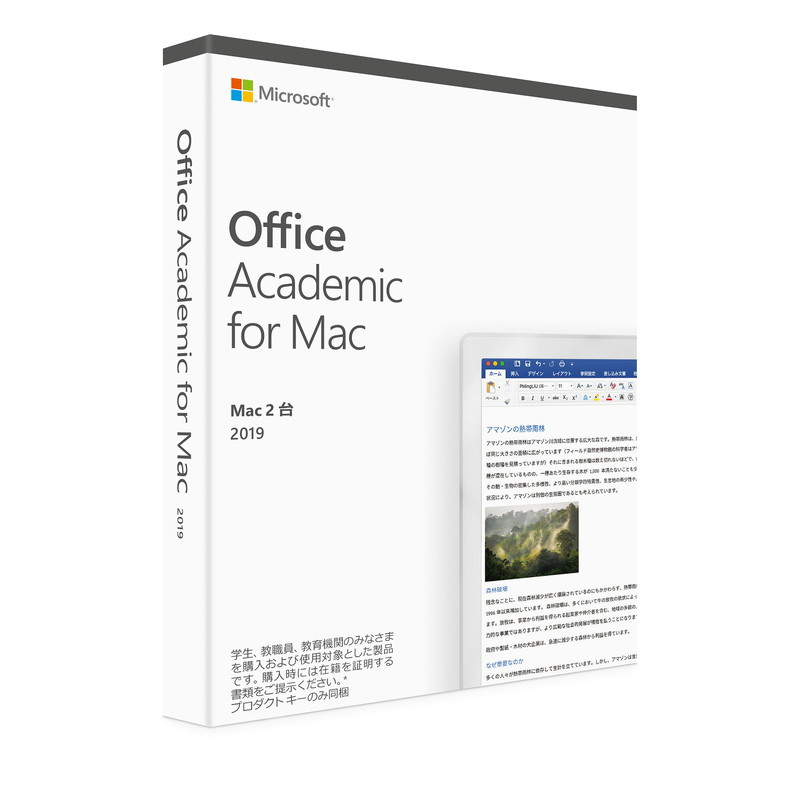 Microsoft Office Academic 2019 for Mac(Word/Excel/PowerPoint/Outlook/OneNote) マイクロソフト オフィス アカデミック版 Microsoft Office Academic 2019 for Mac(Word/Excel/PowerPoint/Outlook/OneNote)マック 1ユーザー2台用 パッケージ版【Mac用】