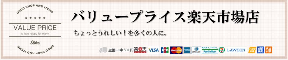 バリュープライス:各種アパレル商品をお得な価格で販売!