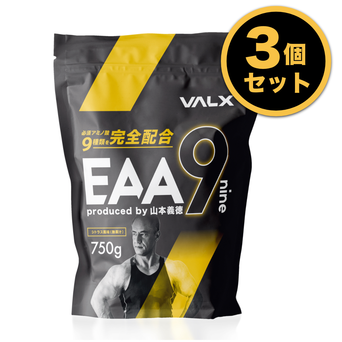 【お得な3個セット】VALX (バルクス) EAA9 Produced by 山本義徳 750g シトラス風味 EAA 必須アミノ酸 イーエーエー ナイン ベータアラニン 配合 男性 女性 ダイエット 筋トレ サプリ オススメ :VALX ONLINE STORE