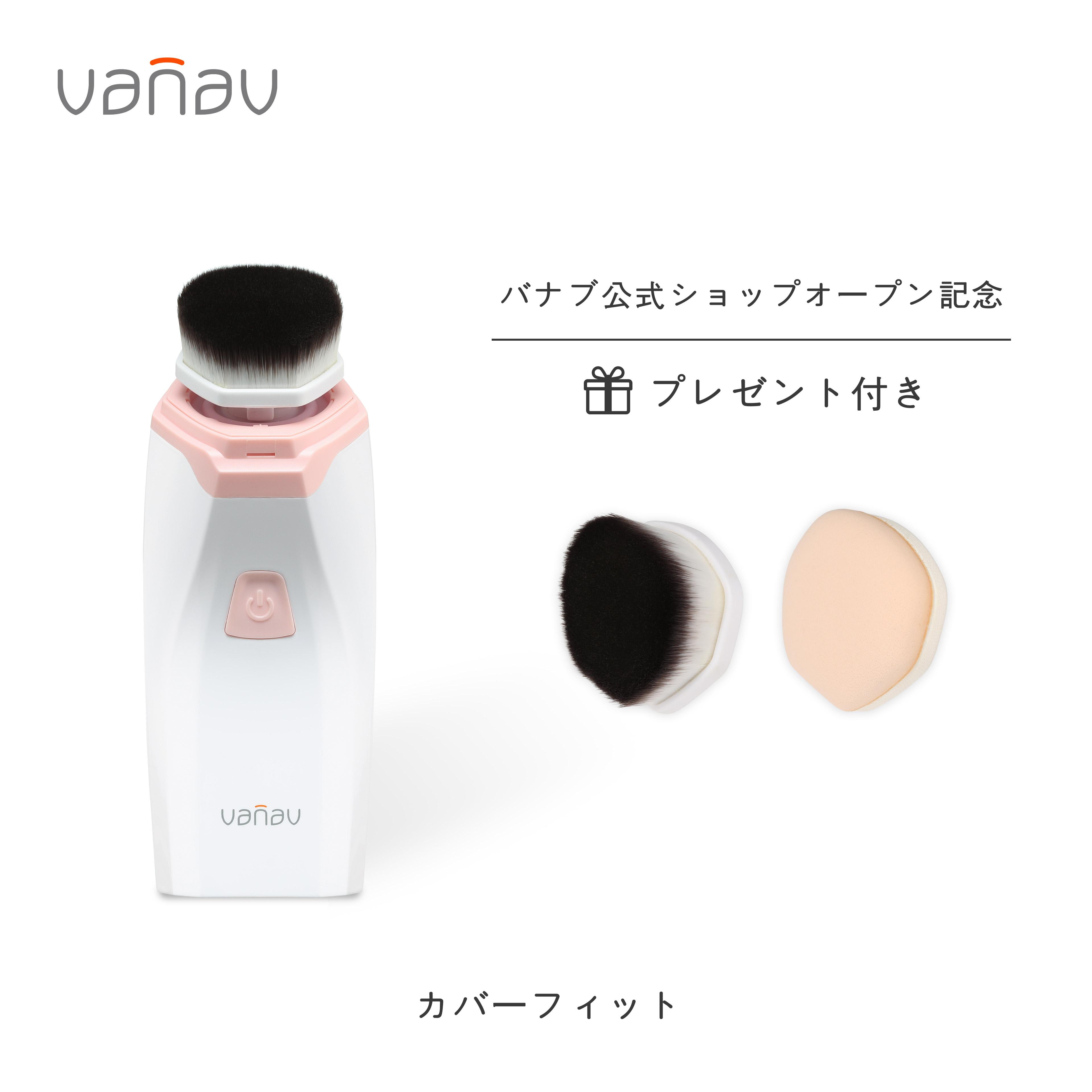 VANAV公式ショップ VANAV バナブ Cover 再再販 Fit カバーフィット 人気激安 パフ 3D振動 メイクアップブラシ