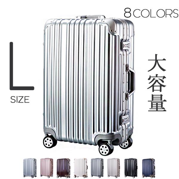 【10%OFFクーポン適用!】スーツケース Lサイズ キャリーケース 女性 キャリーバッグかわいい フレームタイプ TSAロック搭載 一年間保証 7日-14日 大型 suitcase T1169 値引き