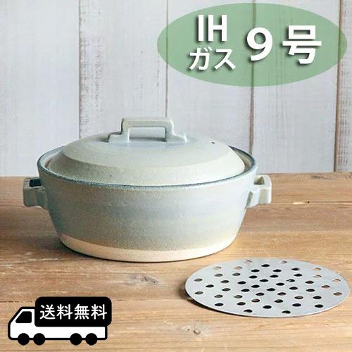 【送料無料】IH土鍋(金属板入)グレー9号鍋直火・IH対応土鍋/ガス対応/IH・ガス両方対応/日本製