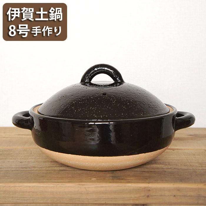 【送料無料】耐熱 伊賀土鍋 8号 黒/TOJIKI TONYA/耐熱食器/直火/オーブン/おしゃれ