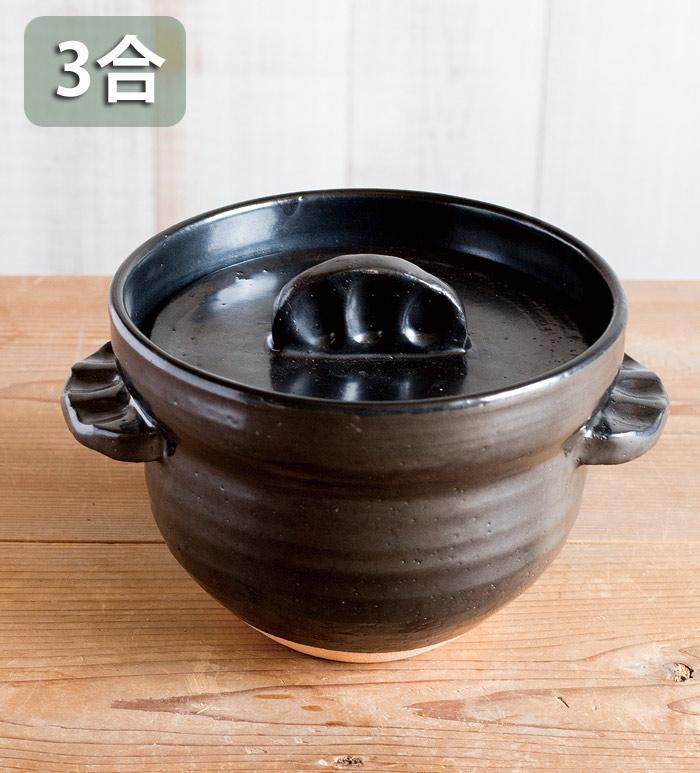 【送料無料】 伊賀圧窯 ご飯鍋 3合TOJIKI TONYA/直火OK/オーブンOK/