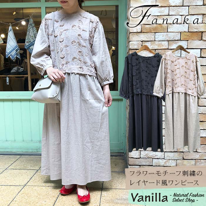 Fanaka ファナカ フラワーモチーフ刺繍のレイヤード風ワンピース ベージュ/ネイビー フリー