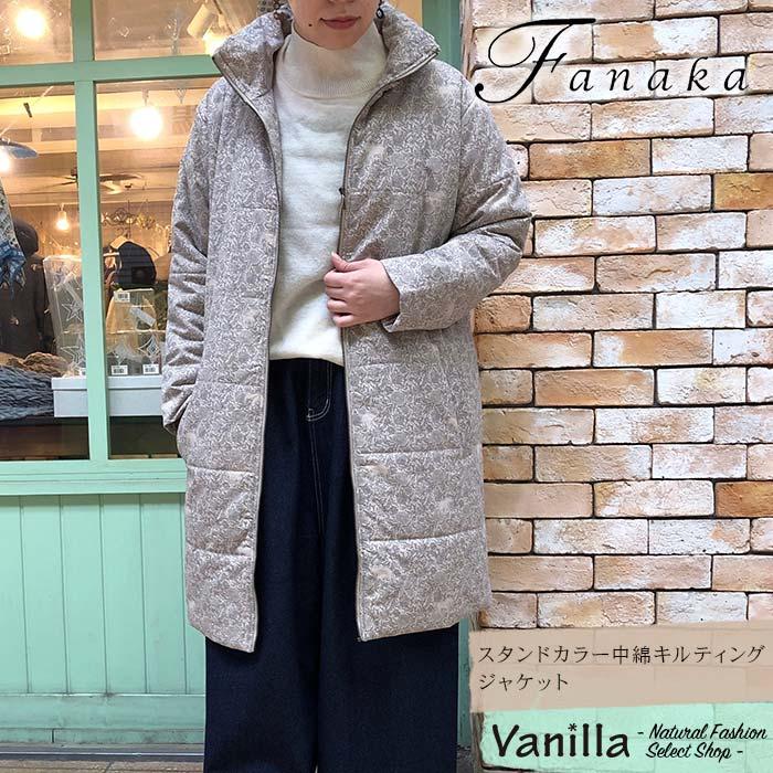 【20%OFFセール】Fanaka ファナカ スタンドカラー中綿キルティングジャケット ベージュ フリー