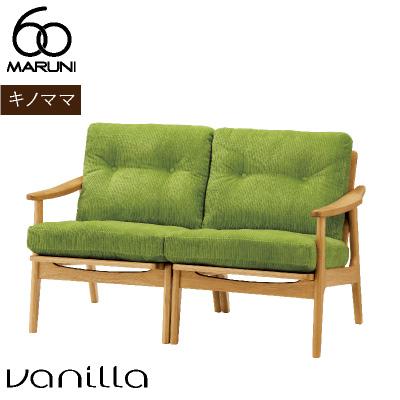 マルニ60 キノママ オークフレームチェア 2シーター コロニーイエローグリーン