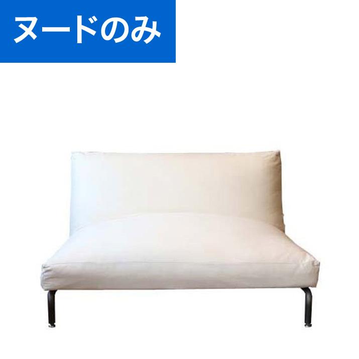 ジャーナルスタンダードファニチャー(journal standard Furniture) RODEZ SOFA NUDE(ロデソファ ヌード)
