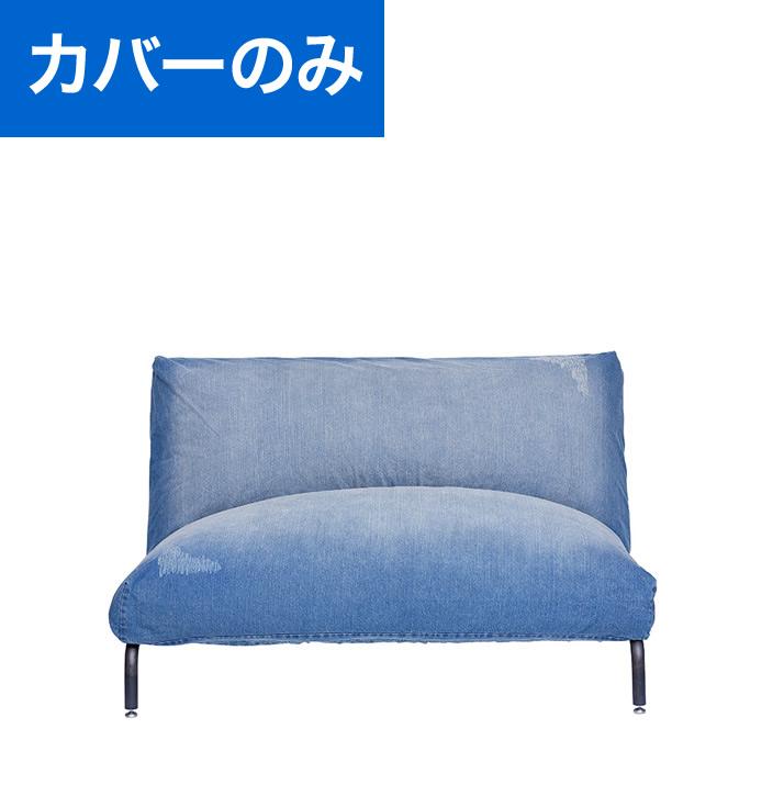 ジャーナルスタンダードファニチャー(journal standard Furniture) RODEZ SOFA COVER DENIM BLUE(ロデソファカバー デニムブルー)