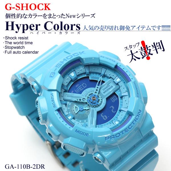 安い CASIO G-SHOCK 送料無料 ハイパー・カラーズ 腕時計 GA-110B-2 メンズ腕時計 GA-110B-2DR メンズ腕時計 海外モデル 逆輸入 カシオGショック アナデジ 腕時計 ブルー 送料無料, VIDA MALL:4759dd73 --- rishitms.com
