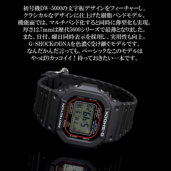凱西歐 g 衝擊 g-休克無線電太陽能多帶 5 萬千瓦-M5600-1 GW-M5600 太陽能動力的手錶