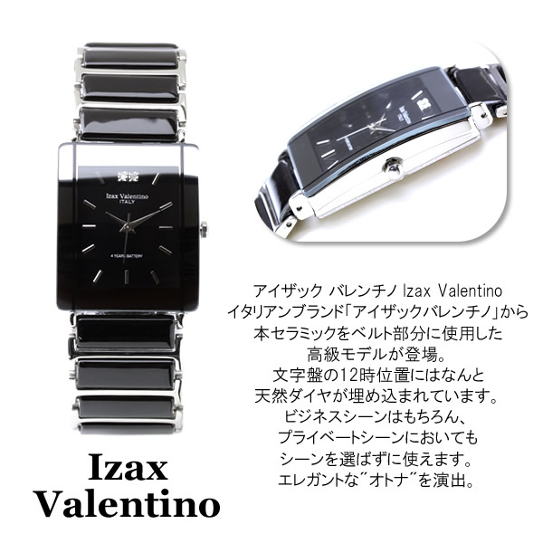 Izax Valentino艾薩克華倫天奴人表天然金剛石×陶瓷器使用手錶黑色IVG-8500-2