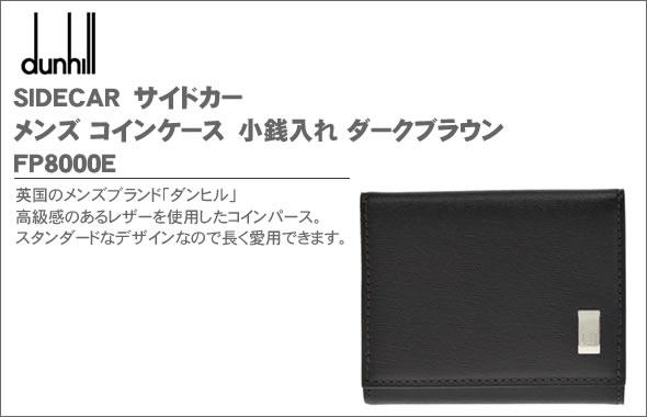ダンヒル SIDECAR サイドカー メンズ コインケース 小銭入れ ダークブラウン FP8000E 送料無料