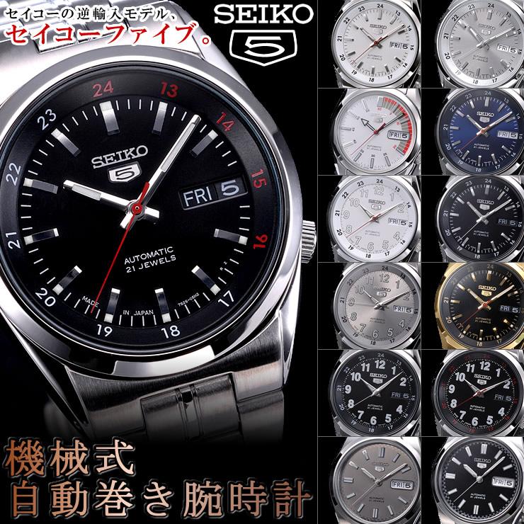 Product Made In Rakuten Supermarket Sale Supermarket Sale Seiko Seiko Watch Seiko Five Seiko 5 Snk571j1 Self Winding Watch Automatic Watch Japan
