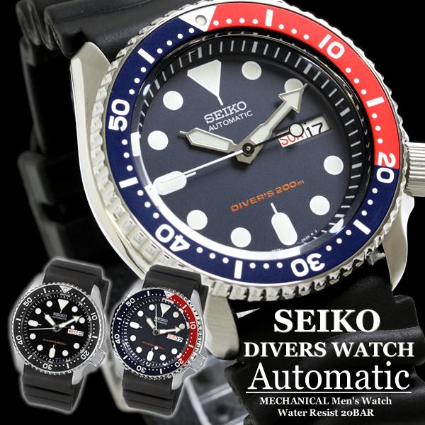 E Mix Seiko Seiko Divers Watch Men S Skx007kc Skx009k Watch