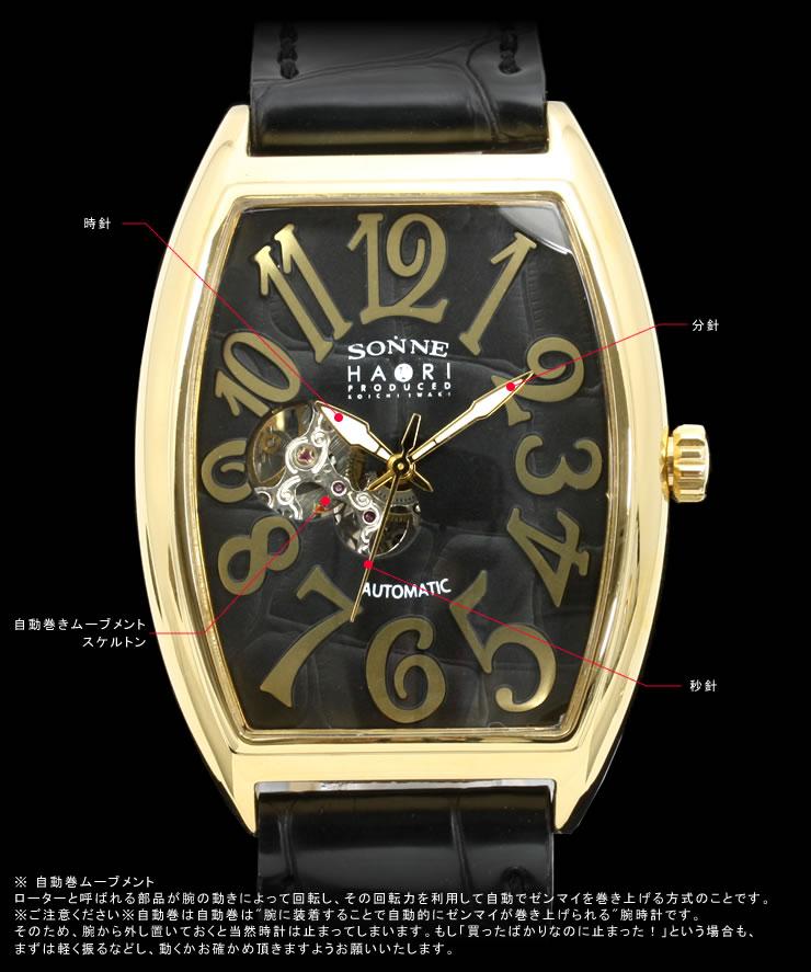 SONNE×HAORI PRODUCED KOICHI IWAKI限定協作表自動卷人腕時計岩城滉一h005