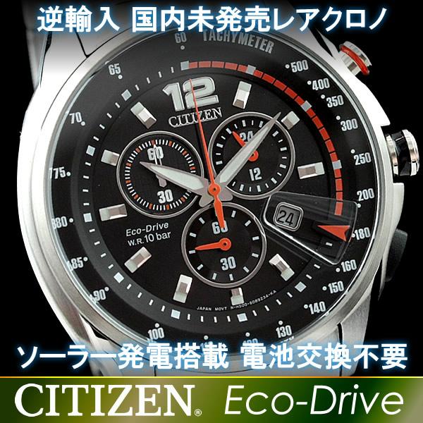 e mix rakuten global market citizen citizen eco drive watch citizen citizen eco drive watch mens chronograph at0796 54e mens watch citizen citizen